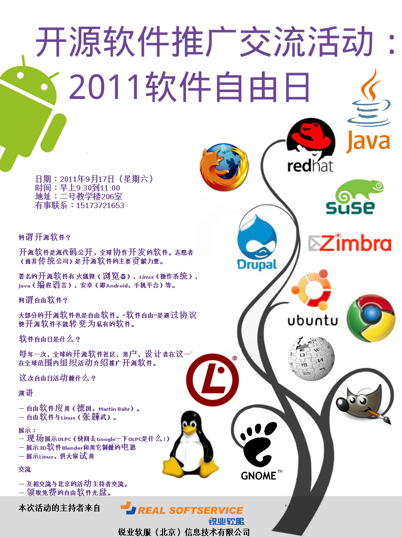 SoftwareFreedomDay2011.png